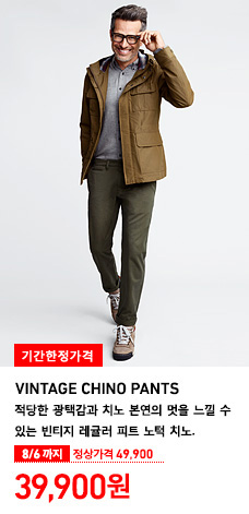 MEN VINTAGE CHINO PANTS 8월 6일까지 기간한정가격 39,900원부터 (정상가격 49,900원)