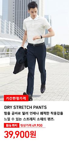 MEN DRY STRETCH PANTS 8월 6일까지 기간한정가격 39,900원 (정상가격 49,900원)
