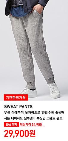 MEN SWEAT PANTS 8월 6일까지 기간한정가격 29,900원 (정상가격 34,900원)