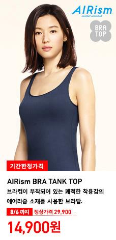 WOMEN AIRism BRA TANK TOP 8월 6일까지 기간한정가격 14,900원 (정상가격 29,900원)