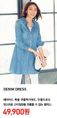 WOMEN DENIM DRESS 정상가격 49,900원