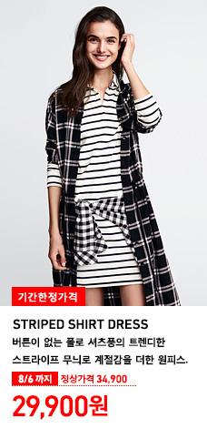 WOMEN STRIPED SHIRT DRESS 8월 6일까지 기간한정가격 29,900원 (정상가격 34,900원)