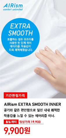 WOMEN AIRism EXTRA SMOOTH INNER 8월 6일까지 기간한정가격 9,900원 (정상가격 19,900원)