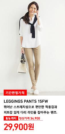 WOMEN LEGGINGS PANTS 15FW 8월 6일까지 기간한정가격 29,900원 (정상가격 34,900원)