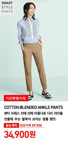 WOMEN COTTON BLENDED ANKLE LENGTH PANTS 8월 6일까지 기간한정가격 34,900원 (정상가격 39,900원)