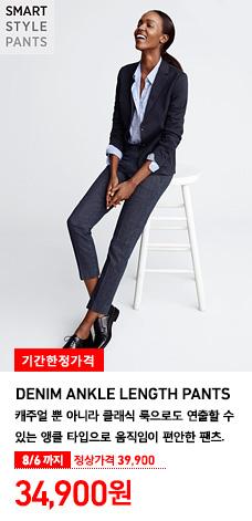 WOMEN DENIM ANKLE LENGTH PANTS 8월 6일까지 기간한정가격 34,900원 (정상가격 39,900원)
