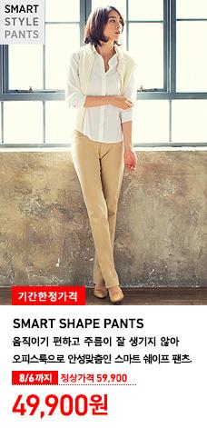 WOMEN SMART SHAPE PANTS 8월 6일까지 기간한정가격 49,900원 (정상가격 59,900원)