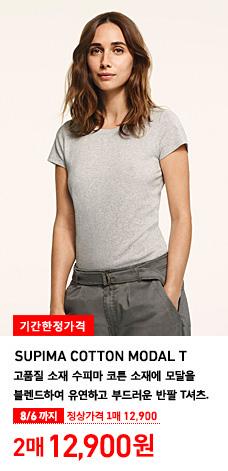 WOMEN SUPIMA COTTON MODAL T 8월 6일까지 기간한정가격 2매 12,900원 (정상가격 1매12,900원)