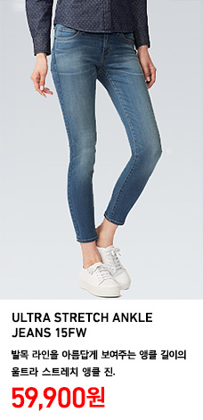 WOMEN ULTRA STRETCH ANKLE JEANS 정상가격 59,900원