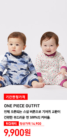 BABY ONE PIECE OUTFIT 9/3까지 기간한정가격 9,900원 (정상가격 14,900원)