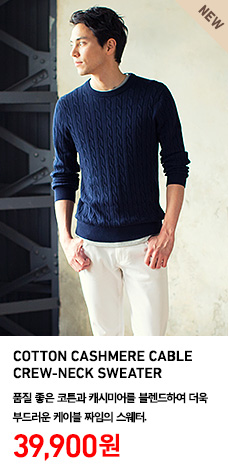 MEN COTTON CASHMERE CABLE CREW-NECK SWEATER 정상가격 39,900원