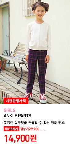 GIRLS ANKLE PANTS 10/15까지 기간한정가격 14,900원 (정상가격 19,900원)
