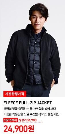 MEN FLEECE FULL-ZIP JACKET 10/15까지 기간한정가격 24,900원 정상가격 34,900원