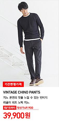 MEN VINTAGE CHINO PANTS 10/15까지 기간한정가격 39,900원 (정상가격 49,900원)
