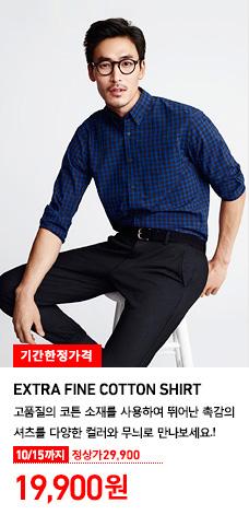 MEN EXTRA FINE COTTON SHIRT 10/15까지 기간한정가격 19,900원 (정상가격 29,900원)