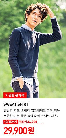 MEN SWEAT SHIRT 10/15까지 기간한정가격 29,900원 정상가격 34,900원
