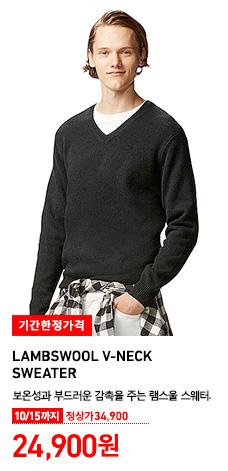 MEN LAMBSWOOL V NECK SWEATER 10/15까지 기간한정가격 24,900원