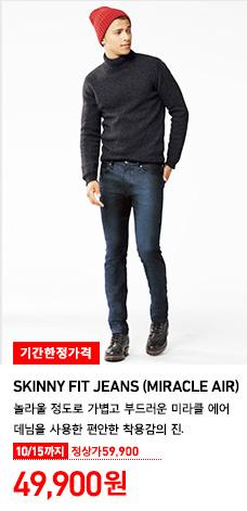 MEN SKINNY FIT JEANS (MIRACLE AIR) 10/15까지 기간한정가격 49,900원 정상가격 59,900원