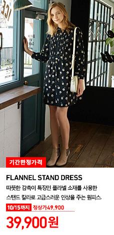 WOMEN FLANNEL STAND DRESS 10/15까지 기간한정가격 39,900원 정상가격 49,900원