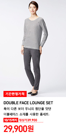 WOMEN DOUBLE FACE LOUNGE SET 10/15까지 기간한정가격 29,900원 정상가격 39,900원