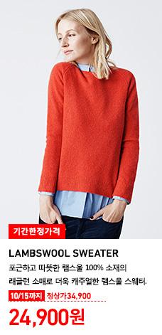 WOMEN LAMBSWOOL SWEATER 10/15까지 기간한정가격 24,900원 정상가격 34,900원