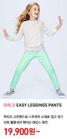 GIRLS EASY LEGGINGS PANTS 정상가격 19,900원~