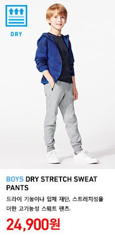 BOYS DRY STRETCH SWEAT PANTS 정상가격 24,900원