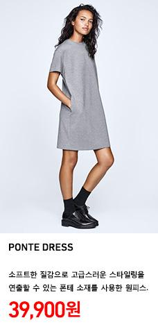 WOMEN PONTE DRESS 정상가격 39,900원