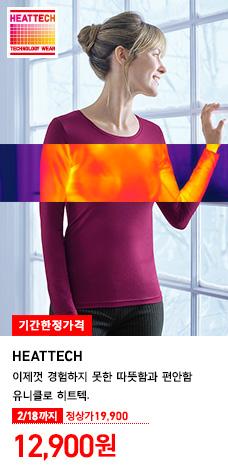 MEN HEATTECH 2/18까지 기간한정가격 12,900원 정상가격 19,900원