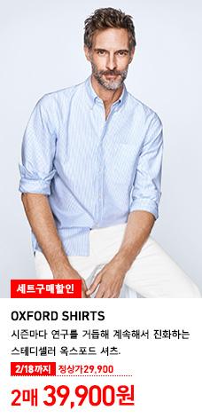 MEN OXFORD SHIRTS 세트구매할인 2매 39,900원 정상가격 1매 29,900원