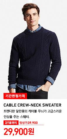 MEN CABLE CREW NECK SWEATER 2/18까지 기간한정가격 29,900원 정상가격 39,900원