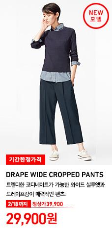 WOMEN DRAPE WIDE CROPPED PANTS 2/18까지 기간한정가격 29,900원 정상가격 39,900원