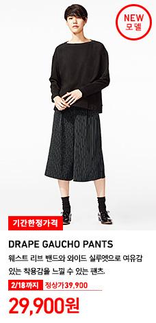 WOMEN DRAPE GAUCHO PANTS 2/18까지 기간한정가격 29,900원 정상가격 39,900원