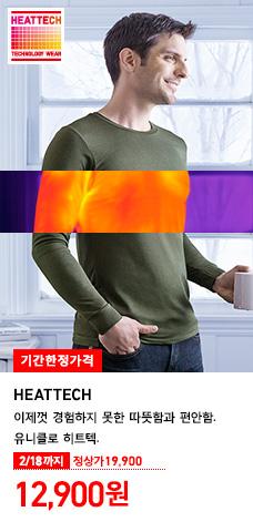 HEATTECH 2/18까지 기간한정가격 12,900원 정상가 9,900원