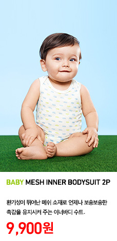 BABY MESH INNER BODYSUIT 2P 정상가격 9,900원