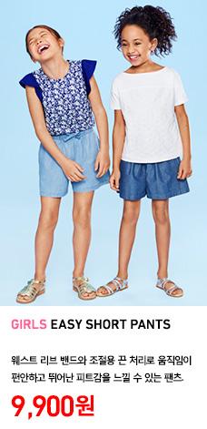 GIRLS EASY SHORT PANTS 정상가격 9,900원