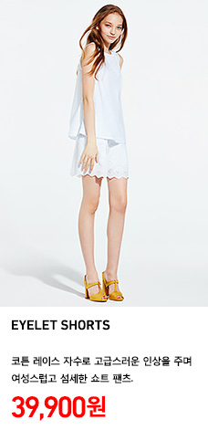 WOMEN EYELET SHORTS 정상가격 39,900원