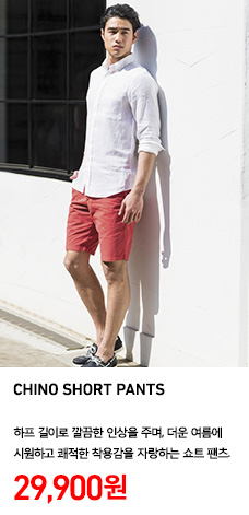 MEN CHINO SHORT PANTS 정상가격 29,900원