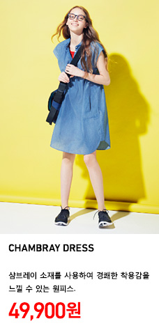 WOMEN CHAMBRAY DRESS 정상가격 49,900원