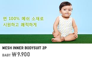 BABY MESH INNER BODYSUIT 2P