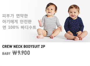 BABY CREW NECK BODYSUIT 2P