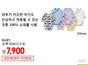 BABY CREW NECK BODYSUIT 9,900원