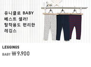 BABY MOOMIN LEGGINGS