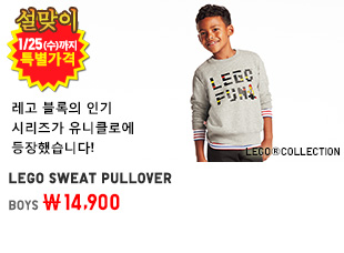 BOYS LEGO SWEAT PULLOVER 2/2까지 14,900원