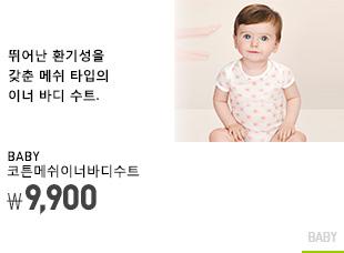 BABY 코튼메쉬이너바디수트 9,900원