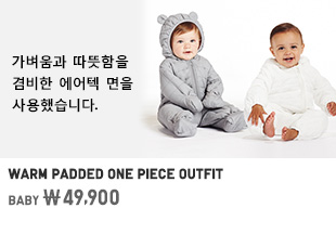 BABY WARM PADDED ONE PIECE OUTFIT 49,900원