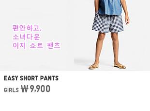 GIRLS EASY SHORT PANTS