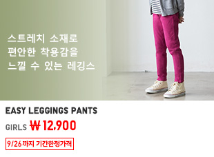 GIRLS EASY LEGGINGS PANTS