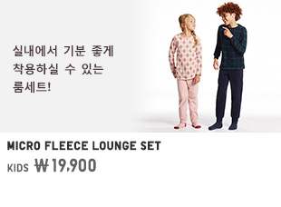 KIDS MICRO FLEECE LOUNGE SET 19,900원
