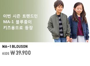 KIDS MA-1 BLOUSON